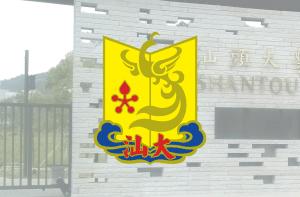 汕头大学(自考)