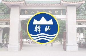 韩山师范学院(成考)